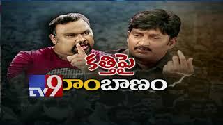 Video What is Actor Ramky's evidence against Kathi Mahesh? - TV9 Trending MP3, 3GP, MP4, WEBM, AVI, FLV Maret 2019
