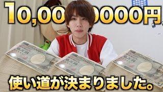 Video 10,000,000円の使い道が決まりました。 MP3, 3GP, MP4, WEBM, AVI, FLV Mei 2018