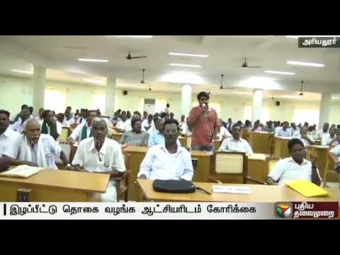 Ariyalur-farmers-urge-to-provide-compensation-as-per-SCs-verdict-for-their-land