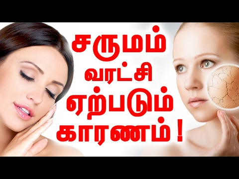 Get Rid Of Dry Skin! – Maruthuvam
