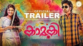 Video Kaamuki Movie Official Trailer | Askar Ali | Aparna Balamurali | Binu S | Gopi Sundar MP3, 3GP, MP4, WEBM, AVI, FLV April 2018