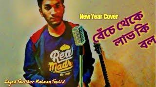 Beche theke labh ki bol | New year Cover || by Sayad Taufikur Rahman Tauhid | Bratherz