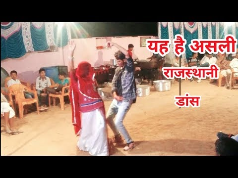 Video छा गया पूरे राजस्थान में यह डांश!! Marwadi Sadi Desi Dance, Rajasthani Marrige Dance, New 2018 download in MP3, 3GP, MP4, WEBM, AVI, FLV January 2017