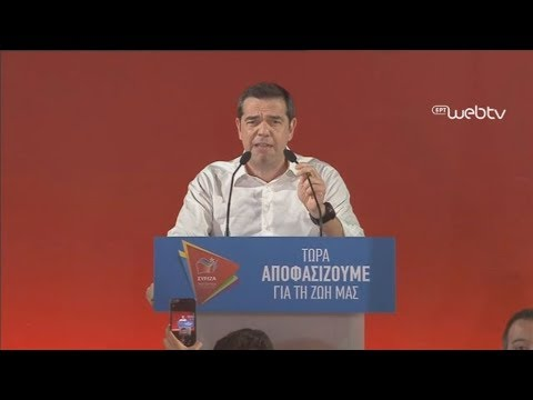 Ομιλία του πρωθυπουργού Αλέξη Τσίπρα στην Τρίπολη