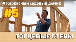 Видео советы по строительству дома своими руками