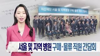 아산재단 서울 및 지역 병원 구매 물류 직원 간담회 미리보기
