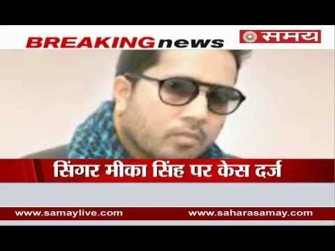 A Model case filed of molestation and beating against Mika Singh