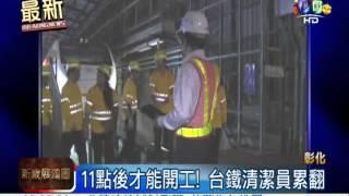 台鐵春節忙輸運 清潔員忙到半夜_華視新聞