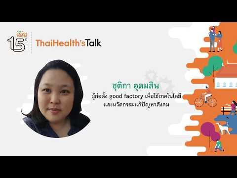 thaihealth Thaihealth`s Talk ชุติกา อุดมสิน