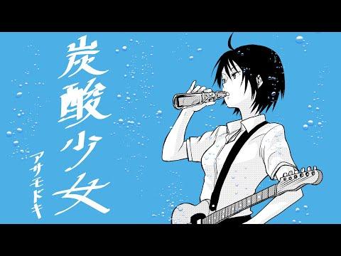 , title : 'アサモドキ『炭酸少女』MV'