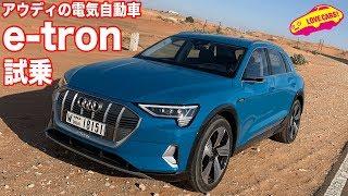 アウディの電気自動車、e-tronに世界初試乗!