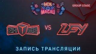 EHOME vs LFY, MDL Macau [Maelstorm, Lex]