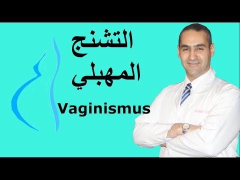 اهم سبب لالام الجماع - التشنج المهبلي - Vaginismus - دكتور احمد حسين