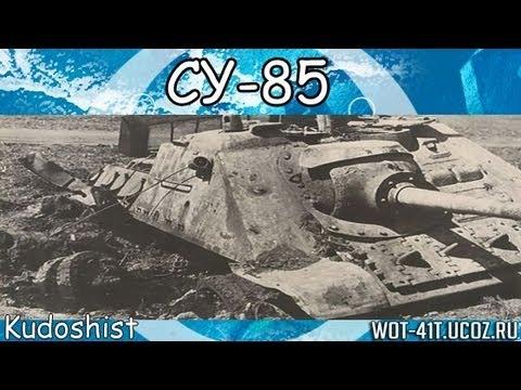 Су-85-Крот!