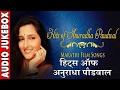 MARATHI FILM SONG (Audio Jukebox) || Marathi Songs
