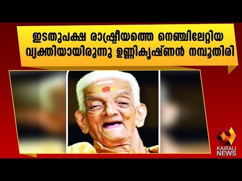 ഉണ്ണികൃഷ്ണൻ നമ്പൂതിരിയെ അനുസ്മരിച്ച് ജോൺ ബ്രിട്ടാസ്    John Brittas   Unnikrishnan Namboothiri