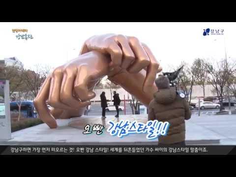 현장카메라 강남속으로 31편_외국인 강남투어