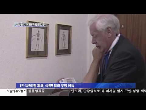 의료보험 사기 무더기 기소..한인포함 4.20.17 KBS America News