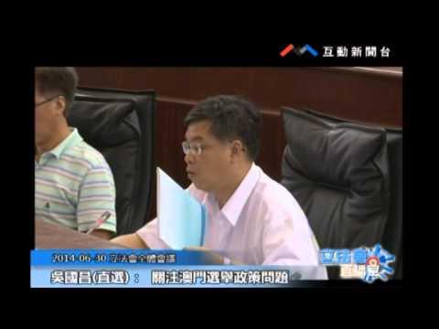 吳國昌立法會議程前發言 20140630