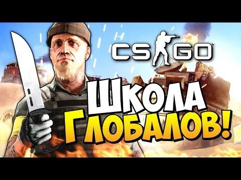 Школа Глобалов! - CS:GO (Мини-Игры)