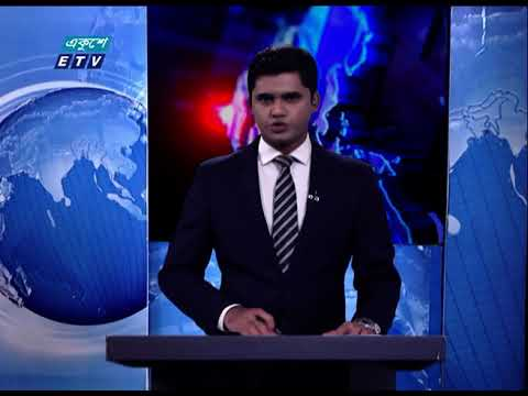 01 Am News || রাত ০১টার সংবাদ || 15 September 2020 || ETV News