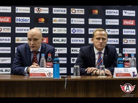 Автомобилист - Лада: Пресс-конференция, 5.10.2016