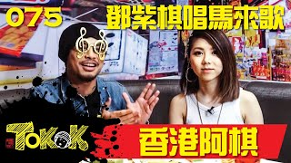 [Namewee Tokok] 075 香港阿棋 G.E.M. Discovers Malaysia 24-08-2017