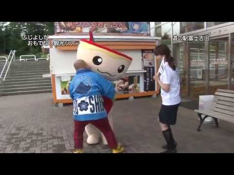 ふじよしだおもてなし観光ツアー1「道の駅富士吉田?吉田うどん」