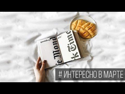 ИНТЕРЕСНО В МАРТЕ | кокосовое масло и философия - DomaVideo.Ru