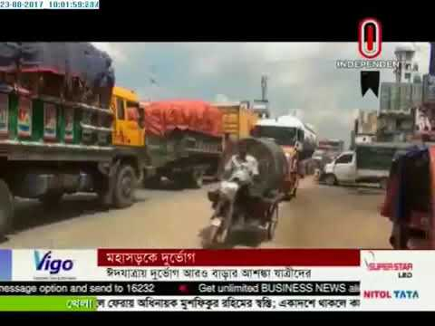 Dilapidated highways in many parts of country (23-08-2017)