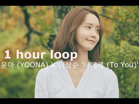 [1 HOUR LOOP] 윤아 (YOONA) X 이상순 '너에게 (To You)
