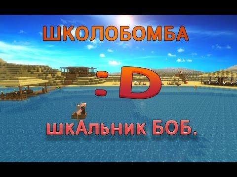 ШколоБомба #2 [Тихий БоБ]