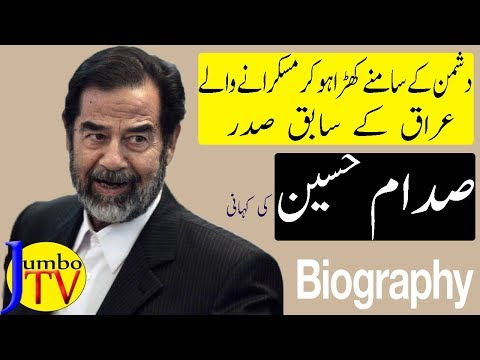 Saddam Hussain Documentary / Biography in Urdu | Saddam Hussein ki kahani | Jumbo TV