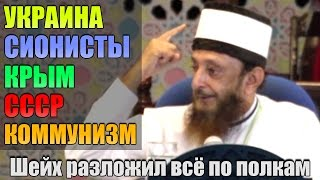 Sheikh Explains The Ukraine Crisis