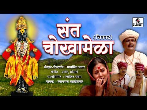 Video Sant Chokhamela - Marathi Movie - Sumeet Music download in MP3, 3GP, MP4, WEBM, AVI, FLV January 2017
