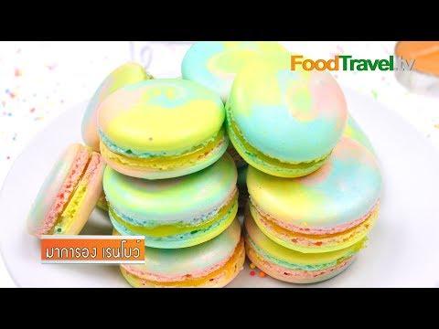 FoodTravelTVChannel - มาการองสายรุ้ง Rainbow Macaron มาการองเป็นขนมที่มีสีสันสวยงาม รูปทรงน่ารัก มีรสชาติที่หวาน...