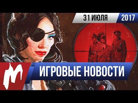 Игромания! Игровые новости, 31 июля (Wolfenstein 2, GTA 6, Red Dead Redemption 2)