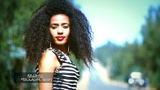 Michaele Berihu - Kunjina / New Ethiopian Tigrigna Music 2018 (Official Video)