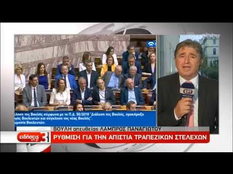 Βουλή: Στην κρίση της Ολομέλειας ο Ποινικός Κώδικας- Οι αλλαγές | 13/11/2019 | ΕΡΤ