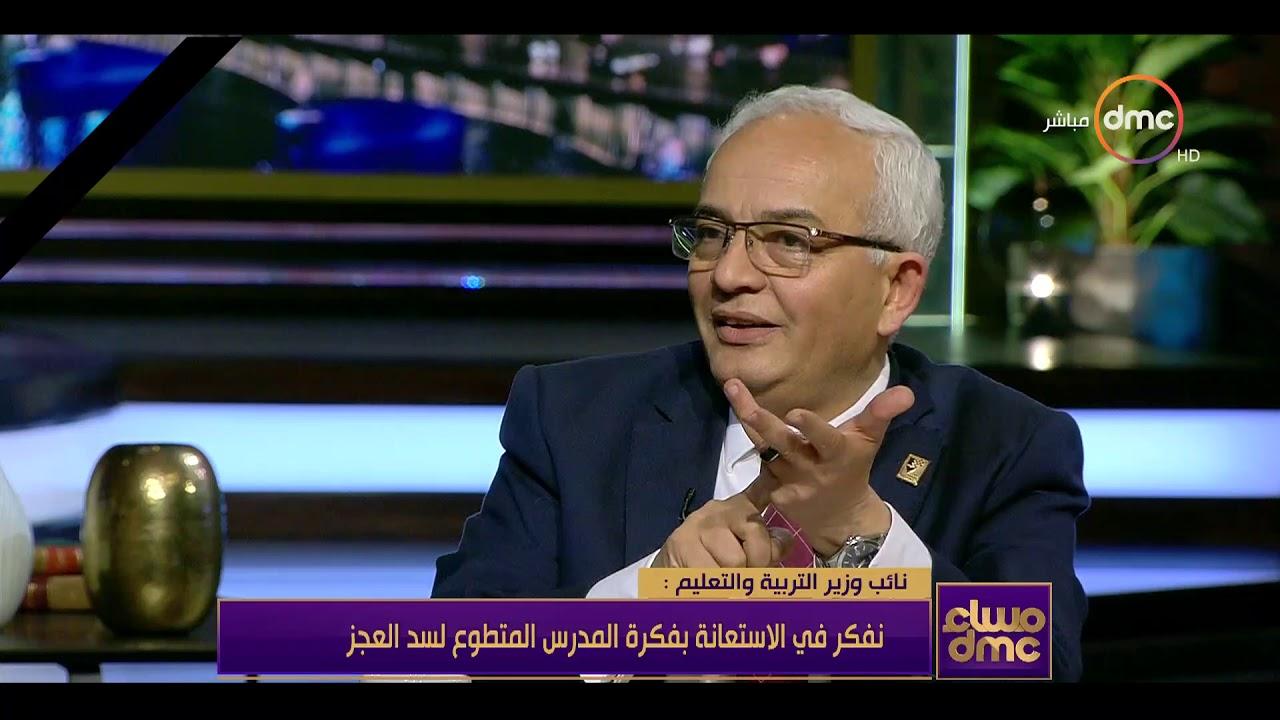 مساء dmc - د. رضا حجازي: نفكر في الاستعانة بفكرة المدرس المتطوع لسد العجز