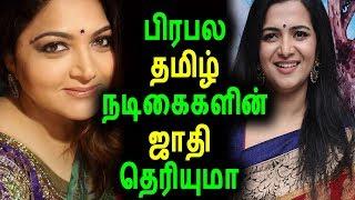 பிரபல தமிழ் நடிகைகளின் ஜாதி தெரியுமா?  Tamil Cinema News Kollywood News பிக்பாஸில் ஓவியாவின...