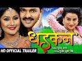 DHADKAN - (Official Trailer) - Pawan Singh, Akshara, Shikha Mishra | Superhit Bhojpuri Film 2017