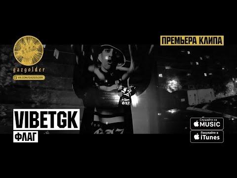 Vibе [ТGК] - Флаг - DomaVideo.Ru