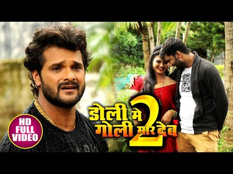 Video Doli Me Goli Maar Deb 2 - शादी होते जान भुला जइबू का हो - Khesari Lal Yadav - Bhojpuri Sad Songs download in MP3, 3GP, MP4, WEBM, AVI, FLV January 2017