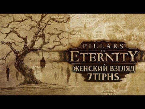 Игры, женский взгляд. Смотреть онлайн: Pillars of Eternity — #83 — Яйцо Дракона и вход в Храм