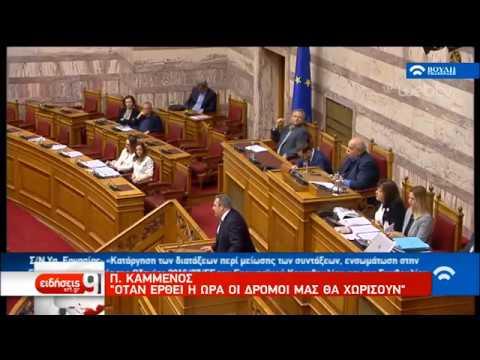 Επιμένει στις θέσεις του ο Πάνος Καμμένος-Τι είπε η αντιπολίτευση |11/12/18 | ΕΡΤ