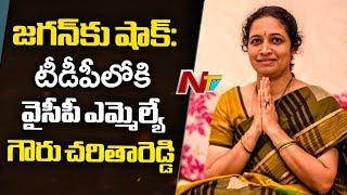 Shock To YS Jagan | MLA Gowru Charitha Reddy To Join TDP..?