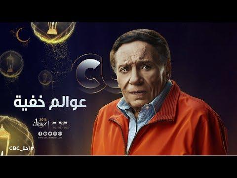 """عادل إمام ينضم للمعارضة في الإعلان التشويقي الثاني لمسلسل """"عوالم خفية"""""""