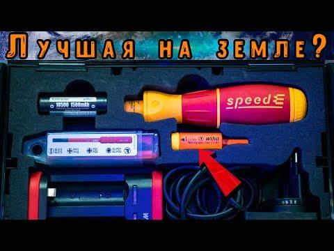 РЕВОЛЮЦИЯ В ИНСТРУМЕНТЕ Такого ещё не было  Wihа SрееdЕ - обзор новинки 2018 - DomaVideo.Ru