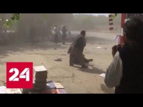 В Афганистане гремят взрывы - Россия 24